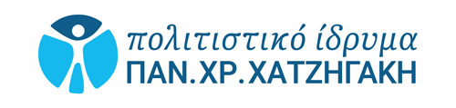 ΠΟΛΙΤΙΣΤΙΚΟ ΙΔΡΥΜΑ ΠΑΝ. ΧΡ. ΧΑΤΖΗΓΑΚΗ Logo